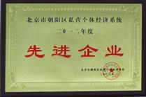 先进企业证书