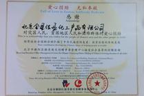 捐助灾区慈善证书