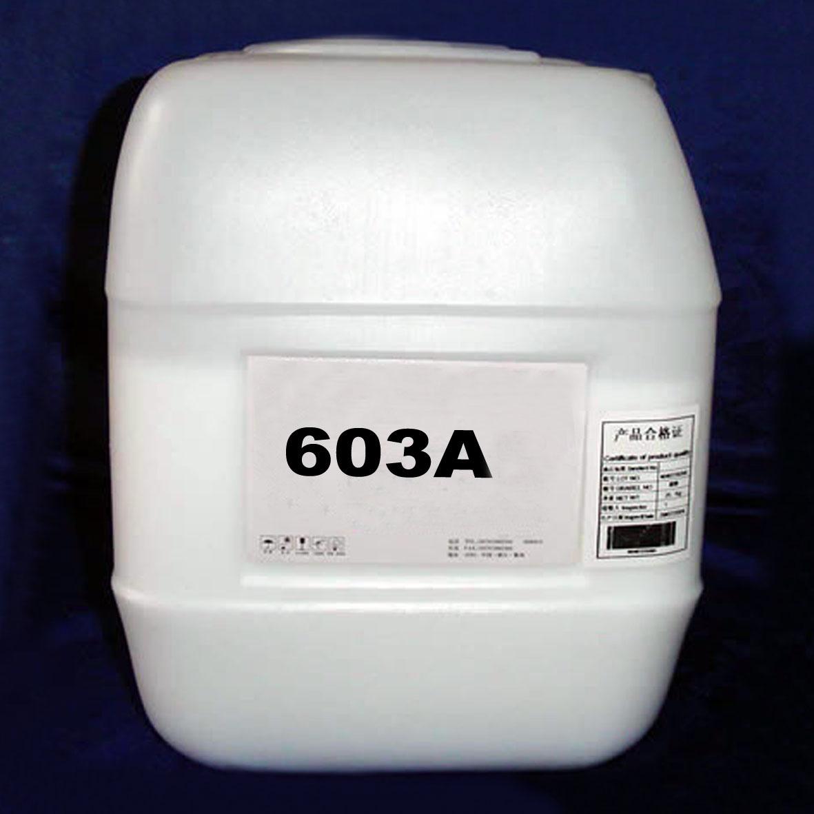 聚全氟乙丙烯浓缩分散液(JX603A)
