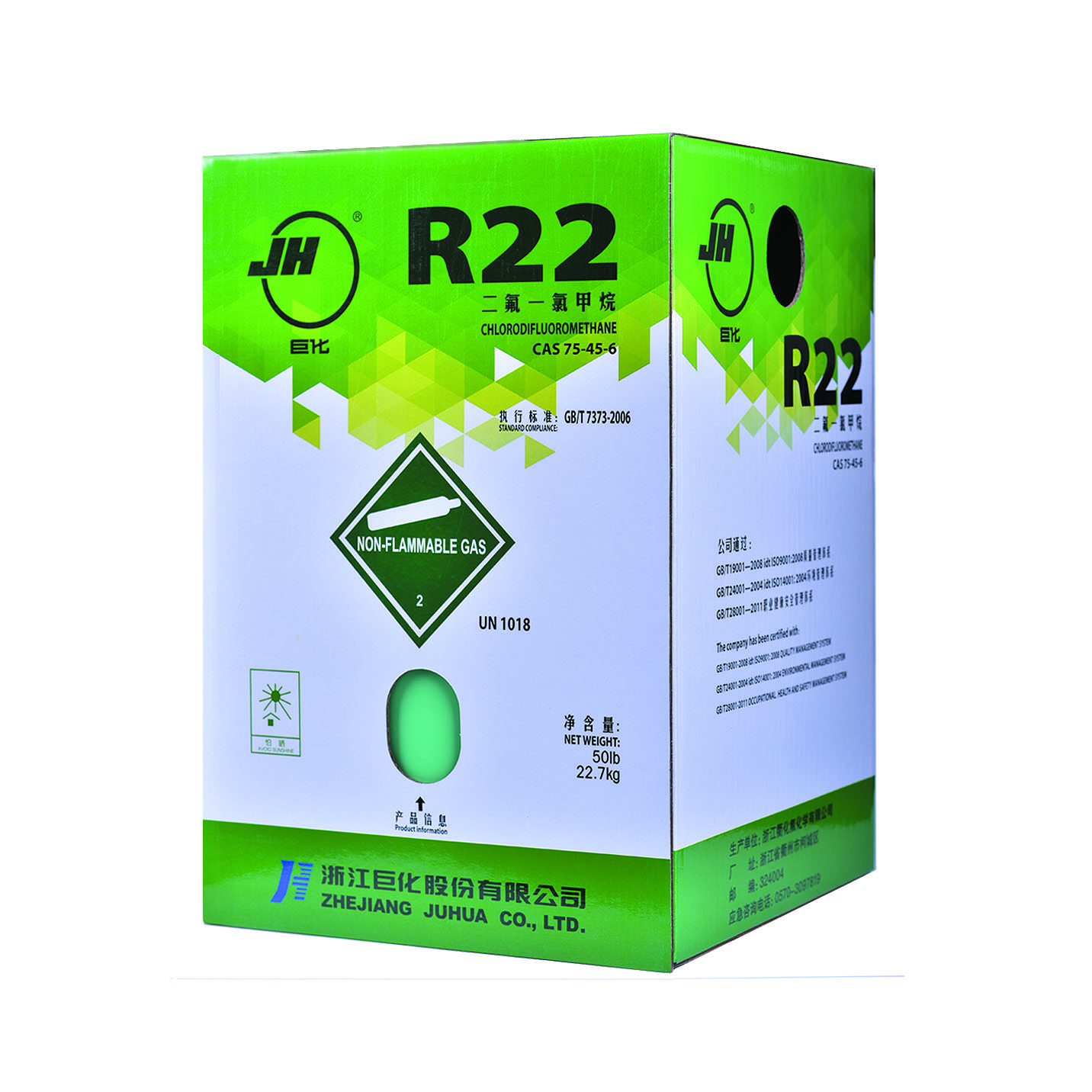 巨化 R22制冷剂